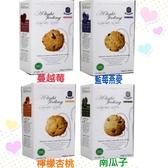 【烘焙客】DiHaNi無蔗糖餅乾120g(藍莓燕麥/蔓越莓/南瓜子/檸檬杏桃)口味任選