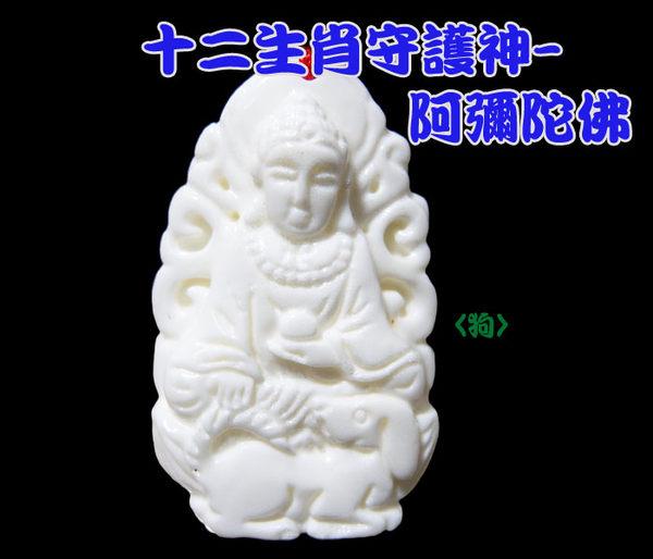 【吉祥開運坊】十二生肖守護神【硨磲~生肖/狗與豬/生肖守護神-阿彌陀佛*1/項鍊】淨化/開光