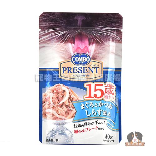 【寵物王國】COMBO PRESENT吻饌蒸煮食貓餐包(15歲高齡食- 鮪魚+鰹魚+吻仔魚)口味40g