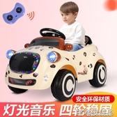 嬰幼兒童電動車四輪汽車遙控車1-3歲男女小孩車玩具車可坐人聲控.YYP 町目家