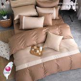 6X7尺 特大雙人床包被套四件組【 MOD4  咖啡X可可米X淺米 】 素色無印系列 100% 精梳純棉 OLIVIA