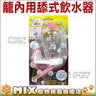 ◆MIX米克斯◆籠內用舔式飲水器附寵物小水瓶170CC【PDY-12】顏色隨機出貨