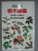 【書寶二手書T3/動植物_GEH】樹木圖鑑_艾倫.丁