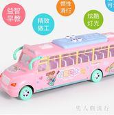 兒童慣性車寶寶巴士玩具車耐摔男女孩大號音樂校車汽車公交車模型 DR9624【男人與流行】