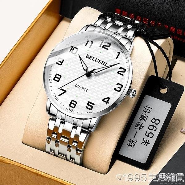 老人手錶男女大數字爸爸媽媽情侶一對防水夜光中老年人鋼帶石英錶 1995生活雜貨