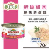 【SofyDOG】義士大廚鮭魚鮮燉罐-鮭魚雞肉70g 貓罐 罐頭 貓鮮食