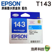 EPSON 143 T143 T143250 藍色 原廠墨水匣 盒裝 適用ME 960FWD 900WD