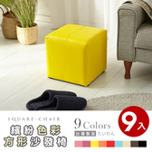 【Abans】九宮格繽紛色彩方形沙發椅/穿鞋椅凳-多色可選9入黃色
