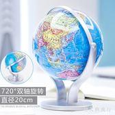 地球儀 高清中號中學生用球教學版擺件小號萬向專用大號 DR19415【男人與流行】