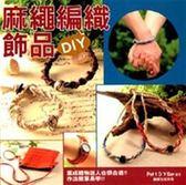 (二手書)麻繩編織飾品DIY