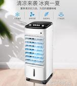 志高空調扇制冷器單冷風機家用宿舍加濕移動冷氣風扇水冷小型空調QM 依凡卡時尚