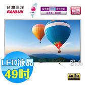 SANLUX 台灣三洋 49吋LED液晶顯示器 液晶電視 SMT-K49U(含視訊盒) 台灣製造