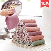 不掉毛吸水洗碗布10條裝廚房加厚清潔毛巾擦手巾不沾油抹布 科炫數位