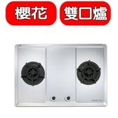 全省 櫻花【G 2623SN 】雙口檯面爐與G 2623S 同款瓦斯爐天然氣