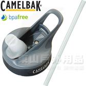 CamelBak 90932 多水Eddy瓶蓋+吸管替換組 CB保冷水壺/運動水壺配件 不含雙酚A