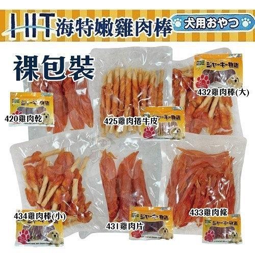 *KING WANG*HIT海特【裸包裝】嫩雞肉系列零食 狗零食 新鮮到貨 多種選擇