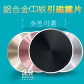 【妃凡】鋁合金 CD紋 引磁鐵片 磁吸式 手機架 隱磁片 有背膠 黏貼式引磁片 吸磁片 77
