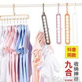 衣架塑膠掛衣架防滑魔術晾衣架晾曬洗衣架多層收納 居樂坊生活館