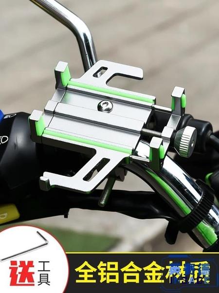 自行車手機架鋁合金電車電動摩托車導航騎手車載電瓶車機支架【英賽德3C數碼館】