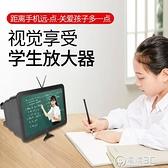 手機放大器屏幕放大鏡高清大屏學生學習超清藍光視頻3d投屏投 聖誕節免運