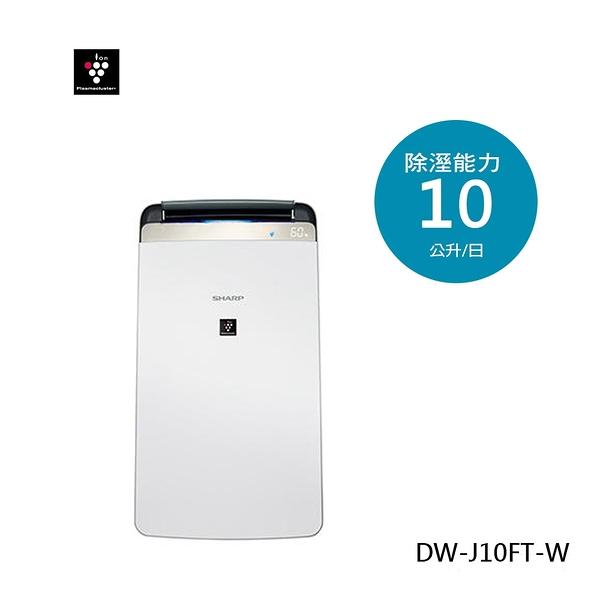 SHARP 夏普 衣物乾燥 空氣清淨除濕機 DW-J10FT-W**免運費**