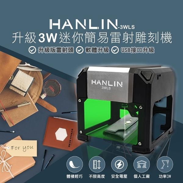 【 全館折扣 】 大功率 3W升級版 升級3W迷你簡易雷射雕刻機 HANLIN1003WLS 迷你雷雕機