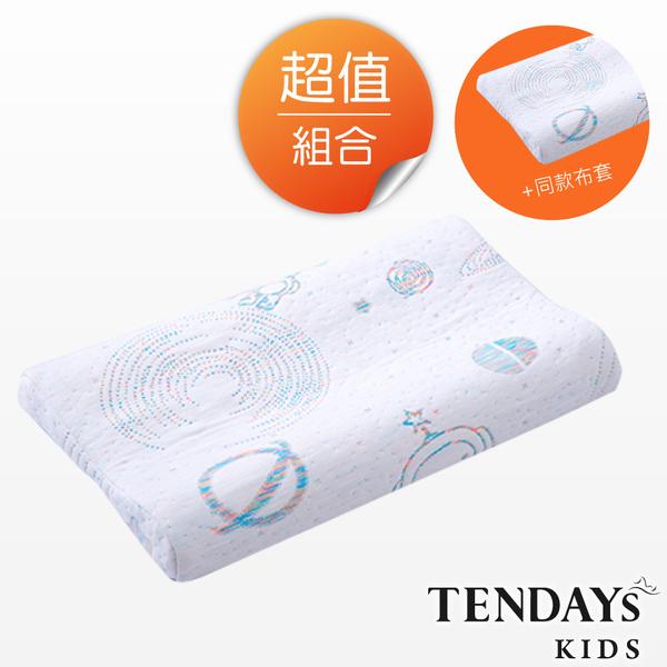 TENDAYs 太空幻象嬰兒護脊枕(0-4歲 記憶枕)+同款枕套(超值組合)