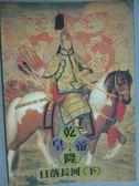 【書寶二手書T1/一般小說_KOU】乾隆皇帝-日落長河(下)_二月河