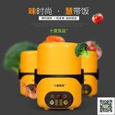 電熱飯盒 十度良品電熱飯盒加熱飯盒定時預約電飯盒真空保鮮插電飯盒SD-975 印象部落