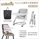 【英國Unilove】Feed Me攜帶式寶寶餐椅 - 椅身+椅墊 (灰 / 粉)