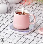 暖暖杯恒溫牛奶加熱器家用水杯子自動保溫底座杯墊電熱55 度熱奶器名創