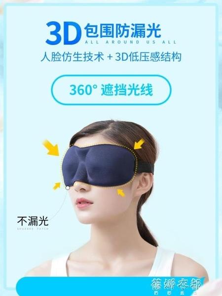 3D立體眼罩耳塞防噪音三件套睡眠眼疲勞遮光透氣男女睡覺緩解 蓓娜衣都