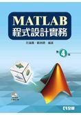MATLAB程式設計實務(第四版)(附範例光碟)