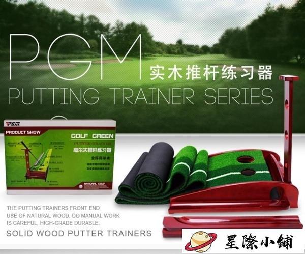 室內高爾夫 PGM 送10球!室內高爾夫 推桿練習器 家用/辦公室 迷你高爾夫套裝YTL 星際小鋪