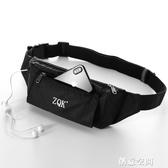 多功能腰包男新款運動手機腰包女跑步收銀腰帶包貼身防水健身裝備 創意空間