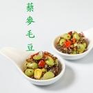 【小當家食品】藜麥毛豆...