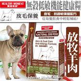 【zoo寵物商城】關健時刻Healthy Moment》無穀低敏機能健康糧(皮毛保健)-2磅/908g