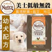 【培菓平價寵物網】美士低敏無穀》幼犬配方(農場鮮雞+扁豆、地瓜)4磅/1.8kg
