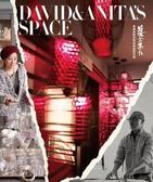 藝念集私:和諧與衝突的時尚空間對話