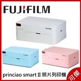 FUJIFILM 富士 二代 princiao smart II 小俏印2代 無線列印機 列印機 熱昇華 平輸 代購 可傑
