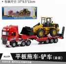 汽車模型 合金車模型集裝箱平板車油罐運輸車重型卡車玩具男孩玩具汽車【快速出貨八折搶購】