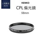 出清下殺 【台南-上新】 KENKO 58mm CPL 偏光鏡 濾鏡 水面 拍攝 單眼 鏡頭