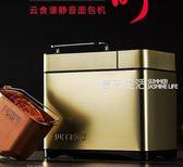 麵包機 全自動智多功能和面蛋糕冰淇淋烤吐司肉鬆220V·夏茉生活YTL