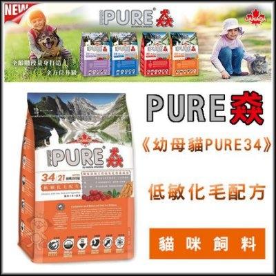 『寵喵樂旗艦店』PURE 猋 貓飼料《幼母貓 PURE 34》低敏化毛配方--1.5公斤
