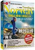 開始在挪威自助旅行(新第四版)