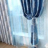 歐式書房全遮光客廳窗簾成品大氣臥室陽臺雙面提花純色咖藍色布料