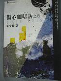 【書寶二手書T1/一般小說_LEY】傷心咖啡店之歌_朱少麟