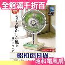 【昭和扇風機】日版 TAKARATOMY T-ARTS THE.昭和系列 USB電風扇 復古玩具 模型【小福部屋】