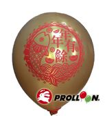 【大倫氣球】新春氣球 珍珠  紅、金色氣球- 年年有餘 10吋 單面印刷 春節 過年 新春