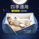狗窩四季通用可拆洗狗床小型大型犬夏天涼窩泰迪貓窩寵物狗狗用品-完美